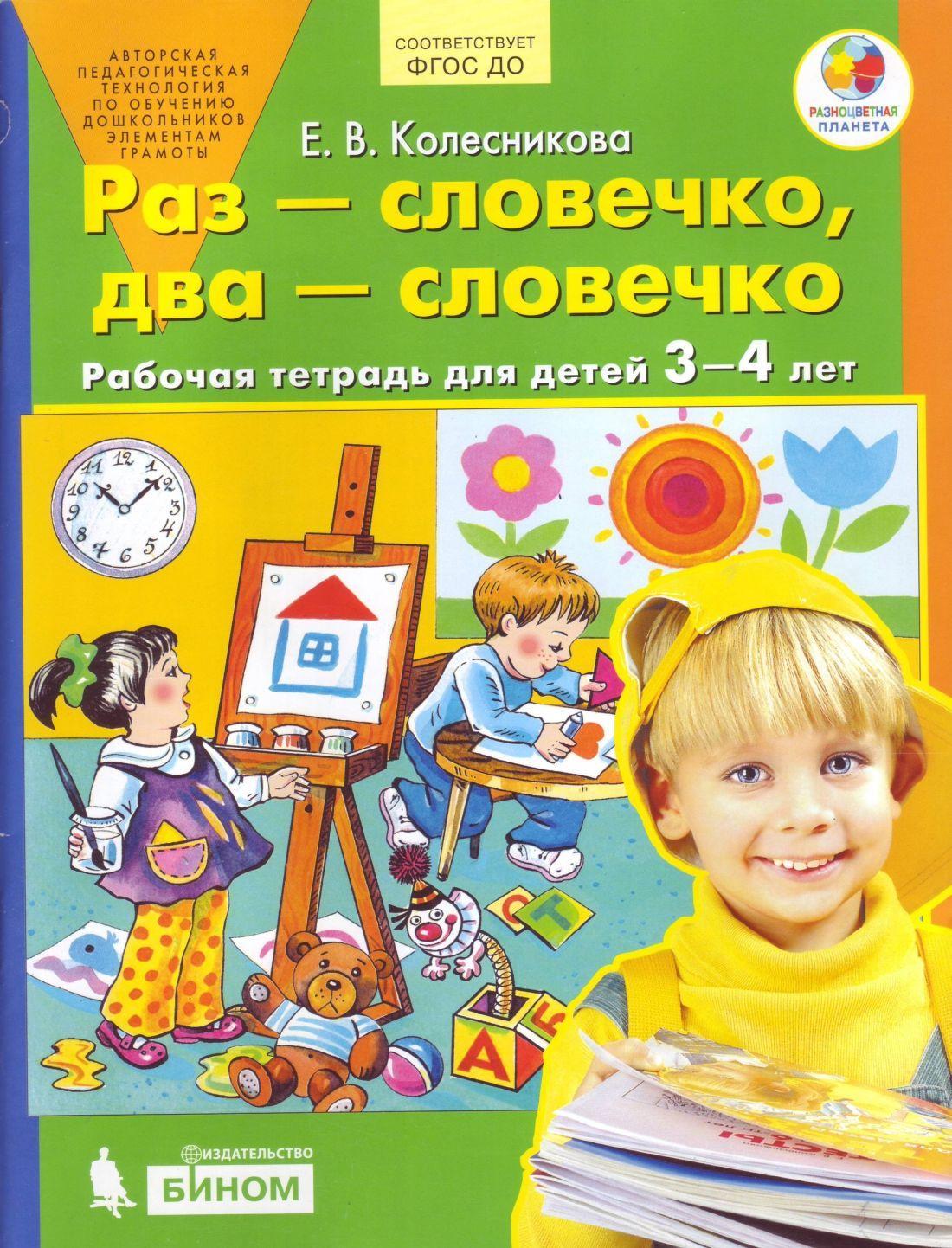 Раз-словечко, два-словечко: Рабочая тетрадь для детей 3-4 лет