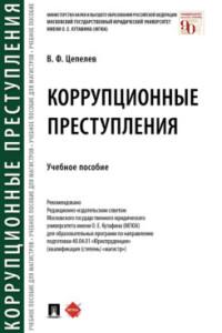 Коррупционные преступления: Учебное пособие