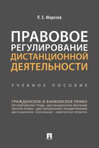Правовое регулирование дистанционной деятельности: Учебное пособие