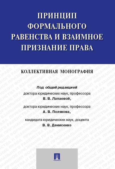 Принцип формального равенства и взаимное признание права: Коллективная монография