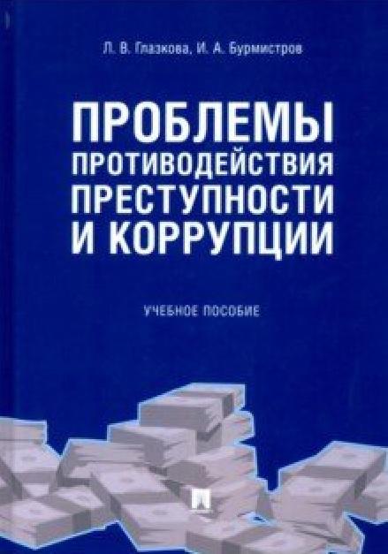 Проблемы противодействия преступности и коррупции: Учебное пособие