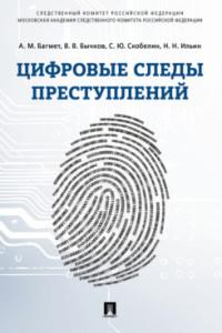 Цифровые следы преступлений: Монография