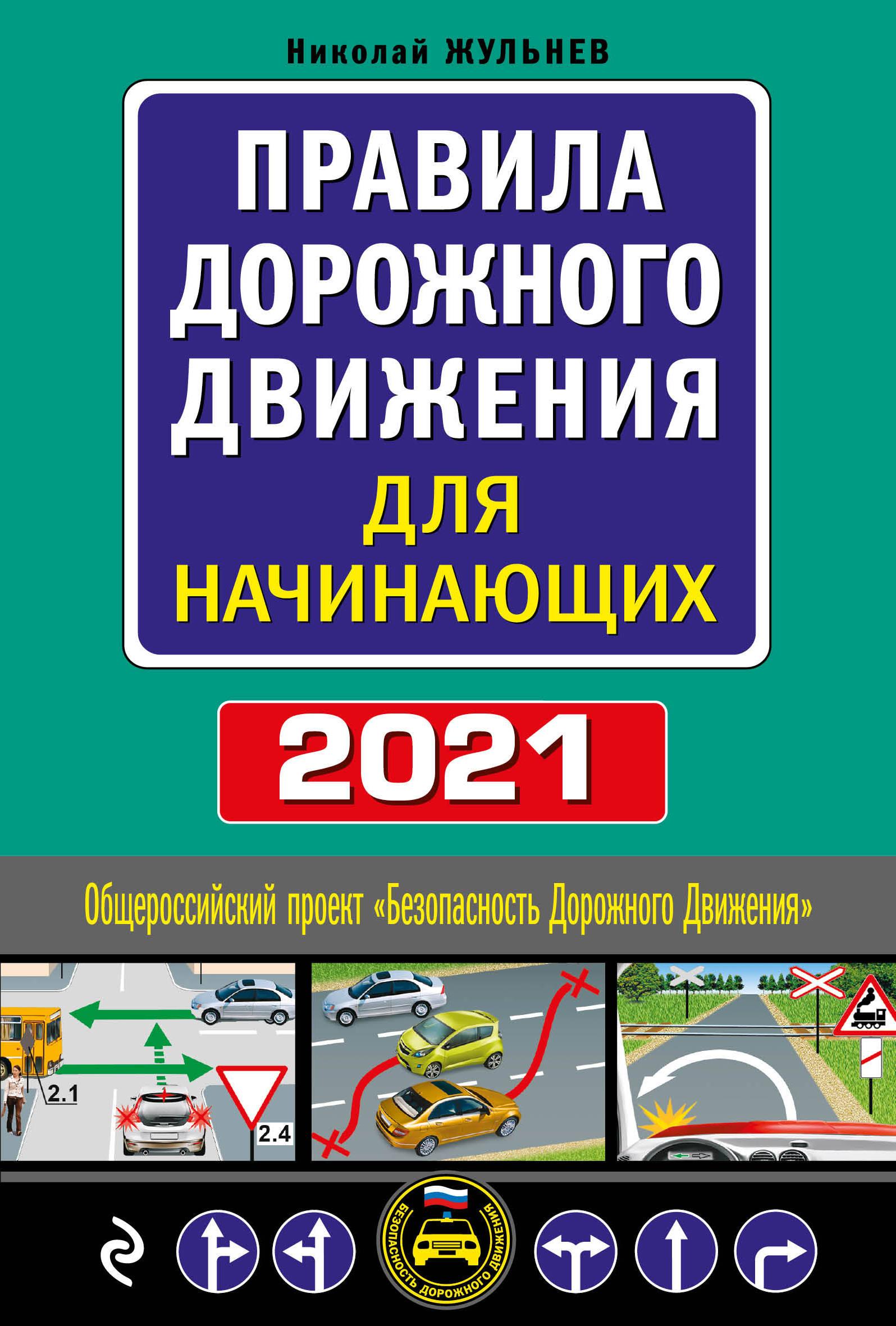 Правила дорожного движения для начинающих с изменением на 2021 год