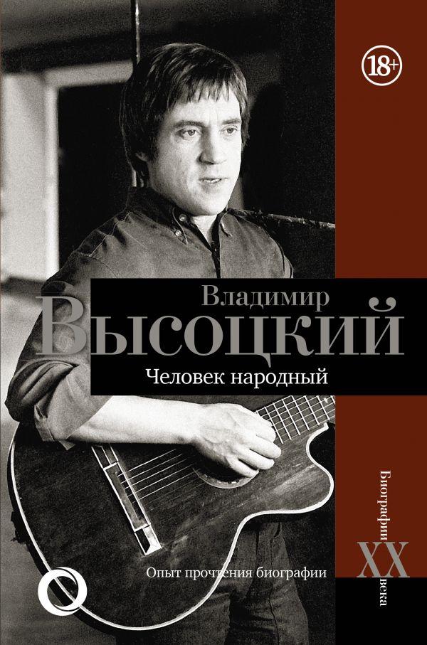 Владимир Высоцкий. Человек народный