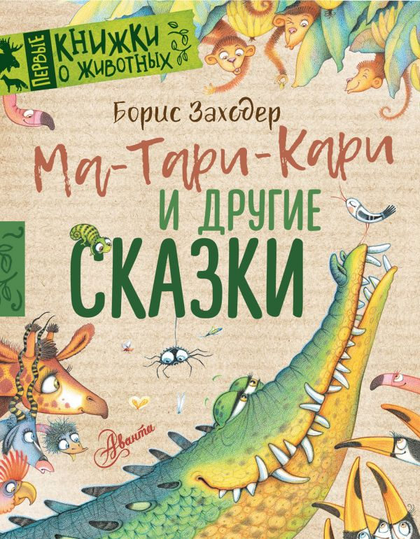 Ма-Тари-Кари и другие сказки