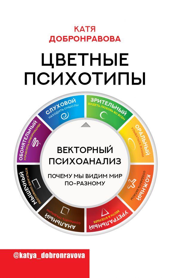Цветные психотипы. Векторный психоанализ: почему мы видим мир по-разному