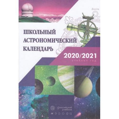 Астрономия. 10-11 кл.: Астрономический календарь на 2020/2021 учебный год