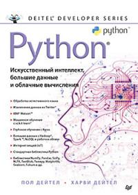 Python: Искусственный интеллект, большие данные и облачные вычисления