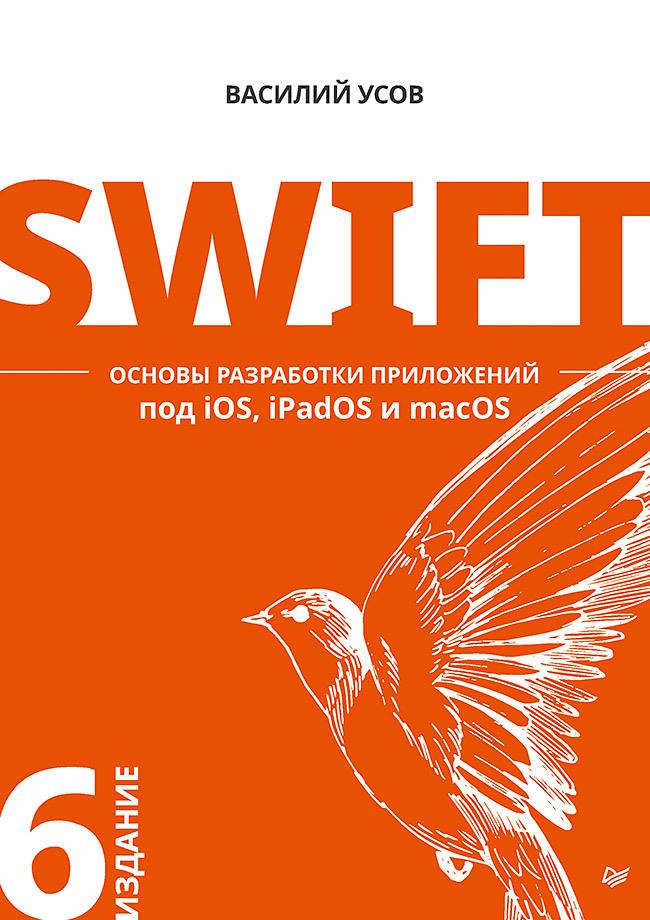 Swift. Основы разработки приложений под iOS, iPadOS и macOS. 5-е изд. допол