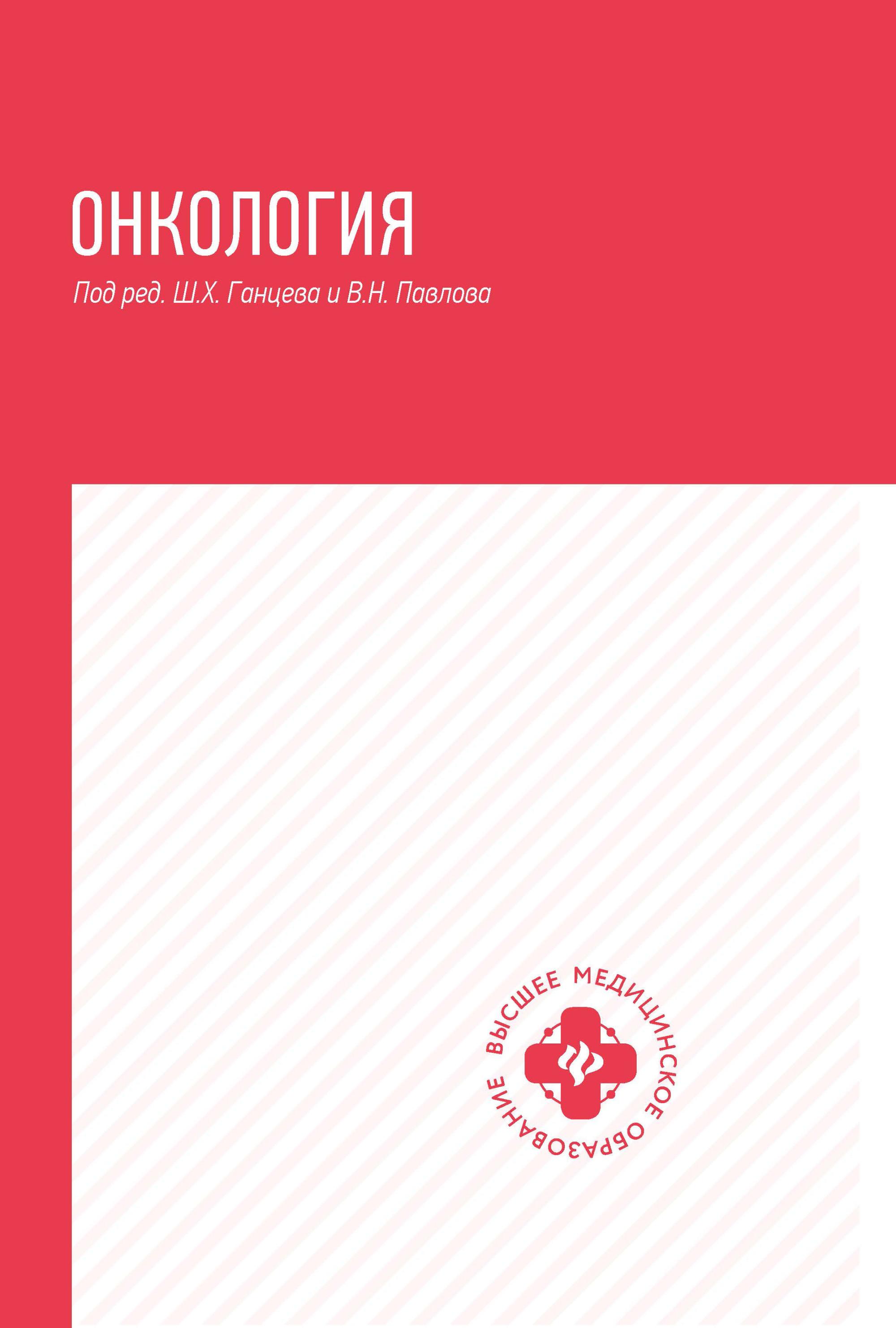 Онкология: Учебник