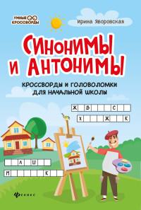 Синонимы и антонимы: Кроссворды и головоломки для начальной школы