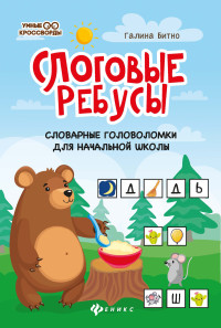 Слоговые ребусы: Словарные головоломки для начальной школы