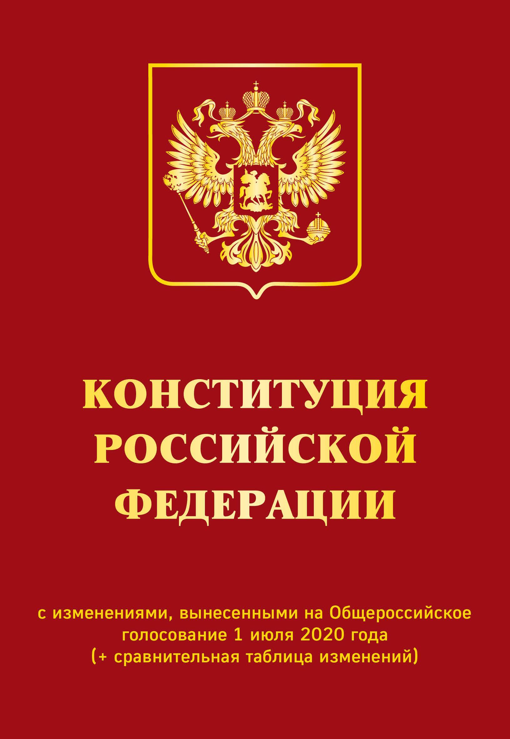 Конституция РФ с изменениями, вынесенными на Общероссийское голосование 1 и