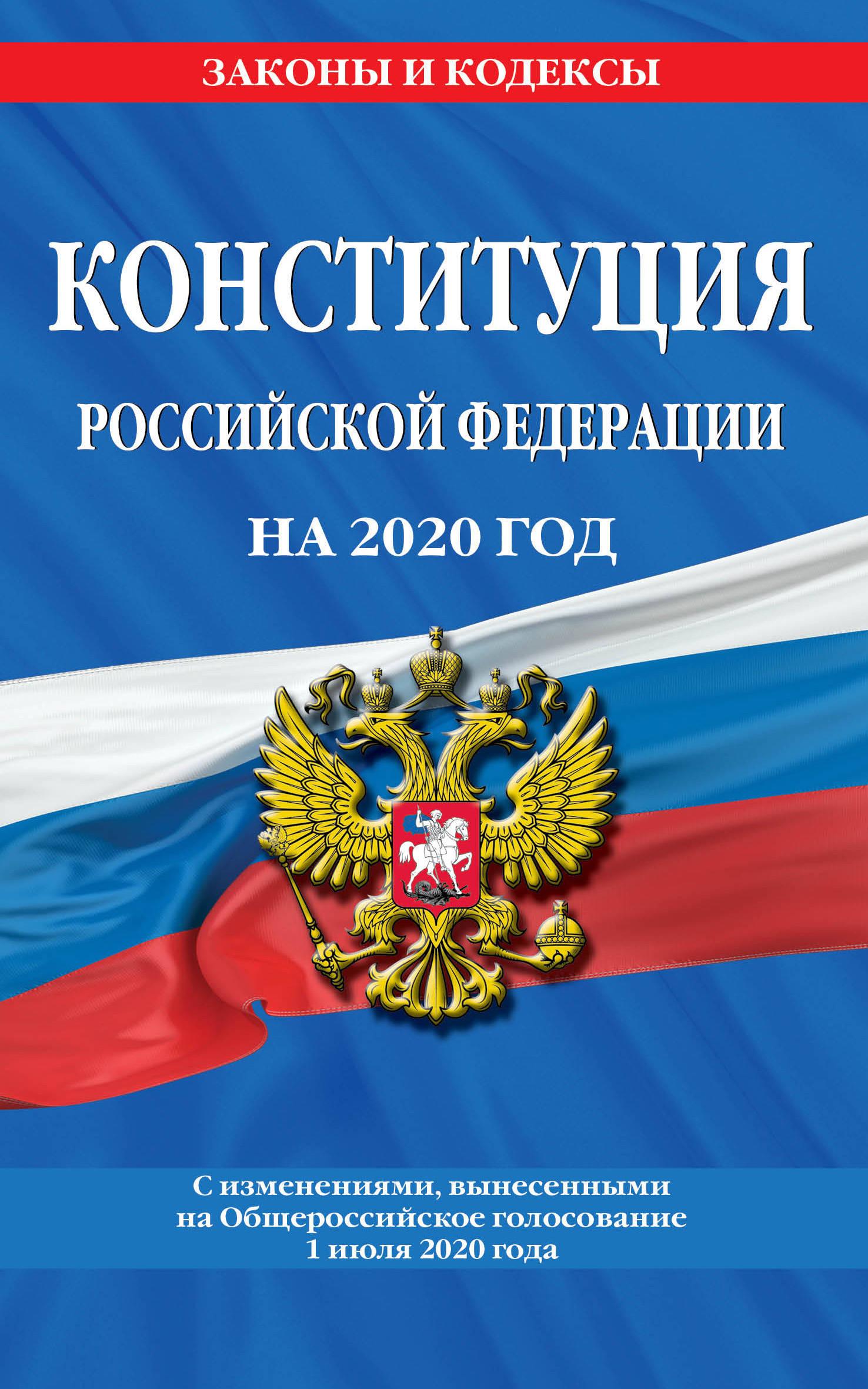 Конституция Российской Федерации с изменениями, вынесенными на Общероссийск