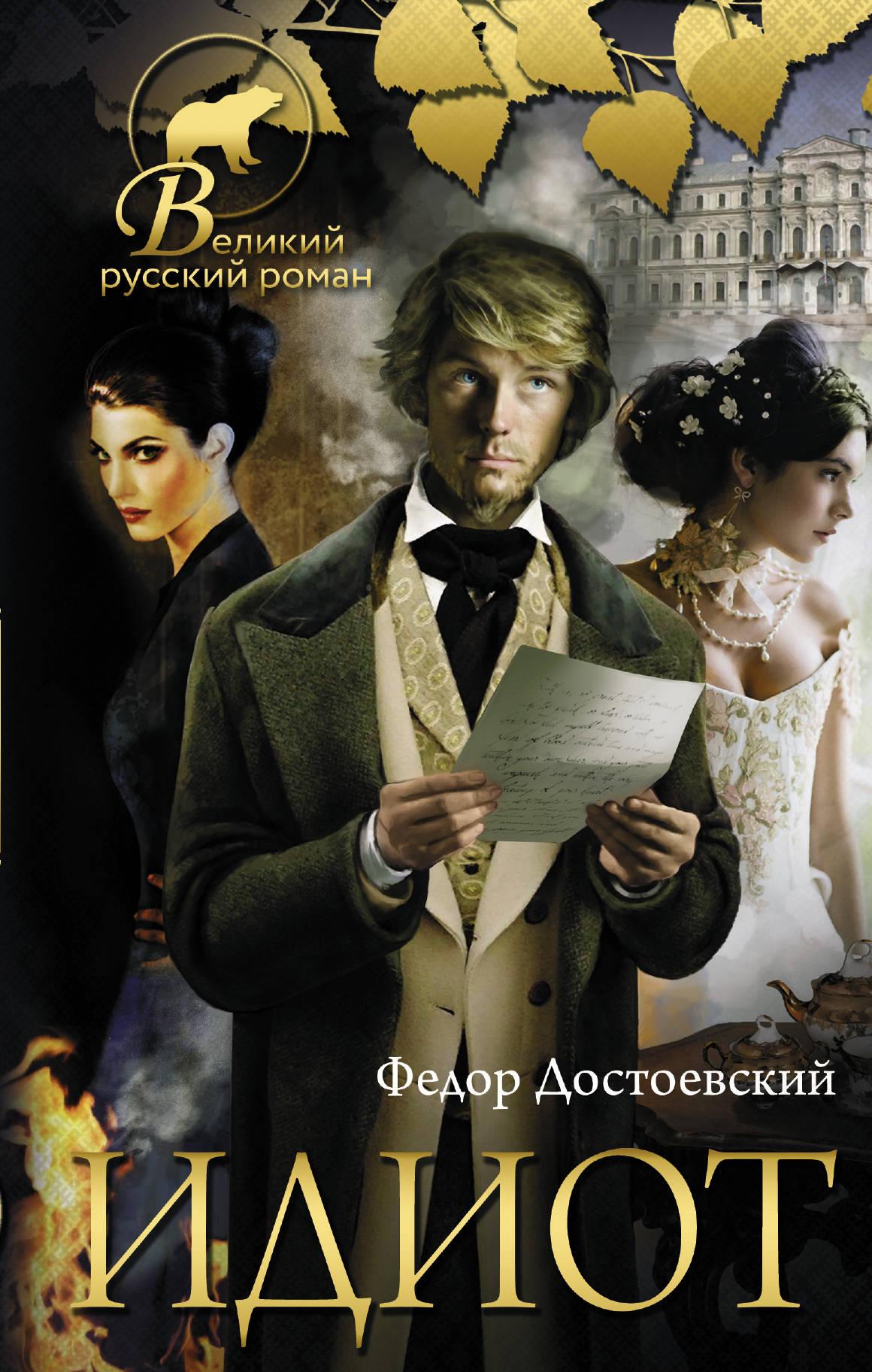 Идиот: Роман