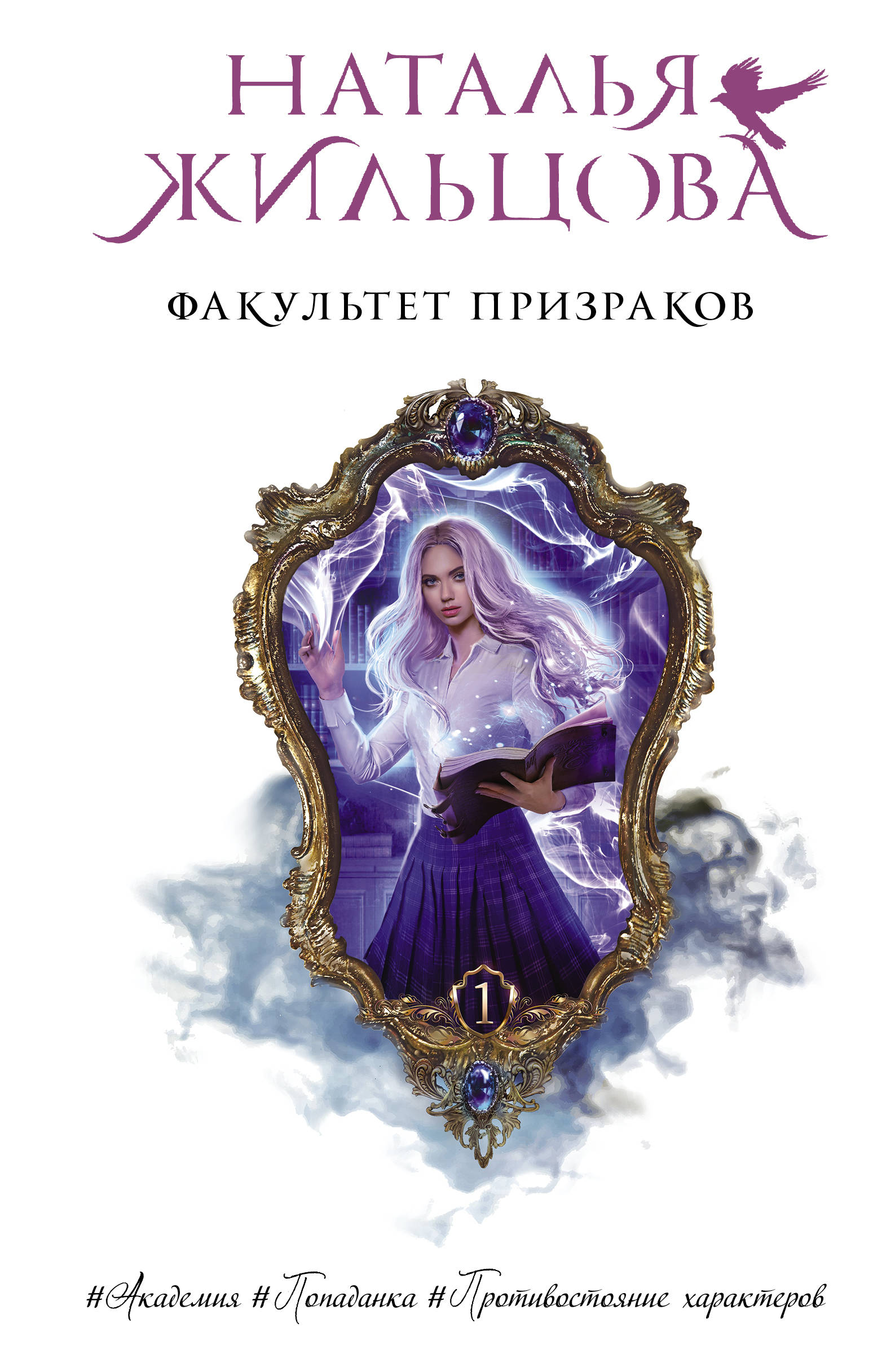 Факультет призраков: Роман