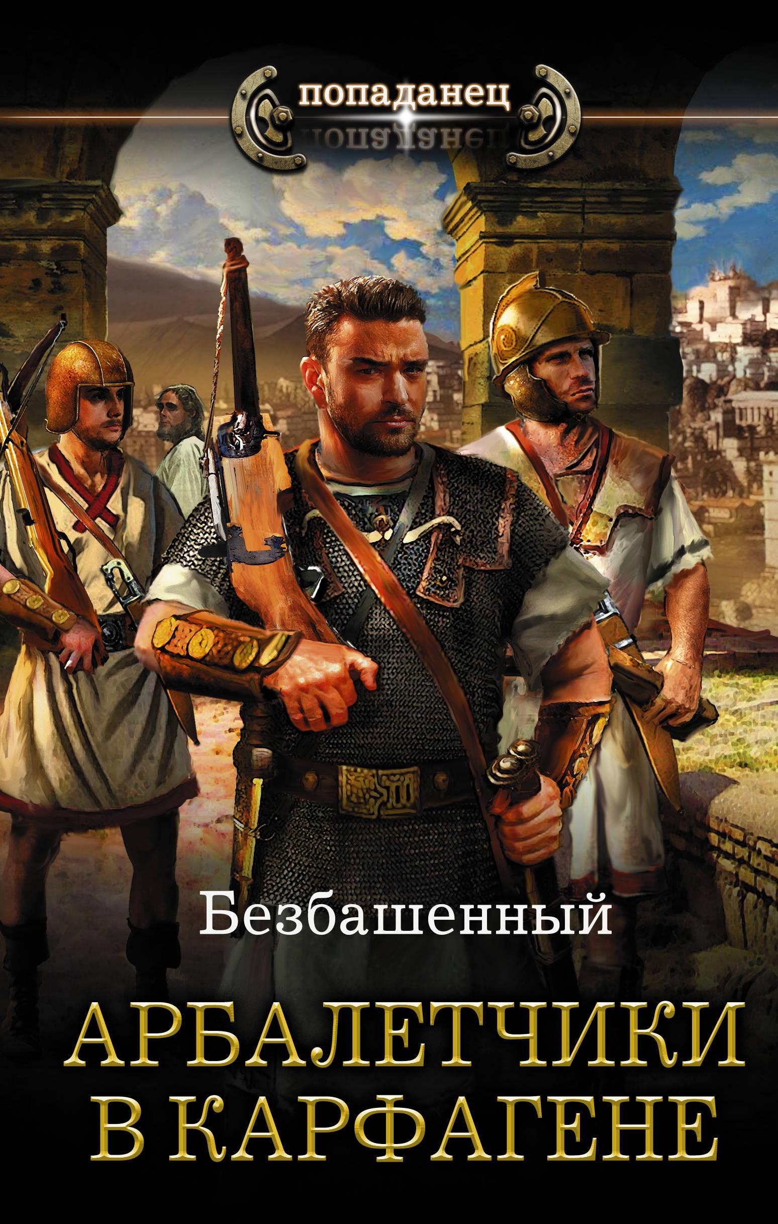 Не римская Испания: Арбалетчики в Карфагене: Роман