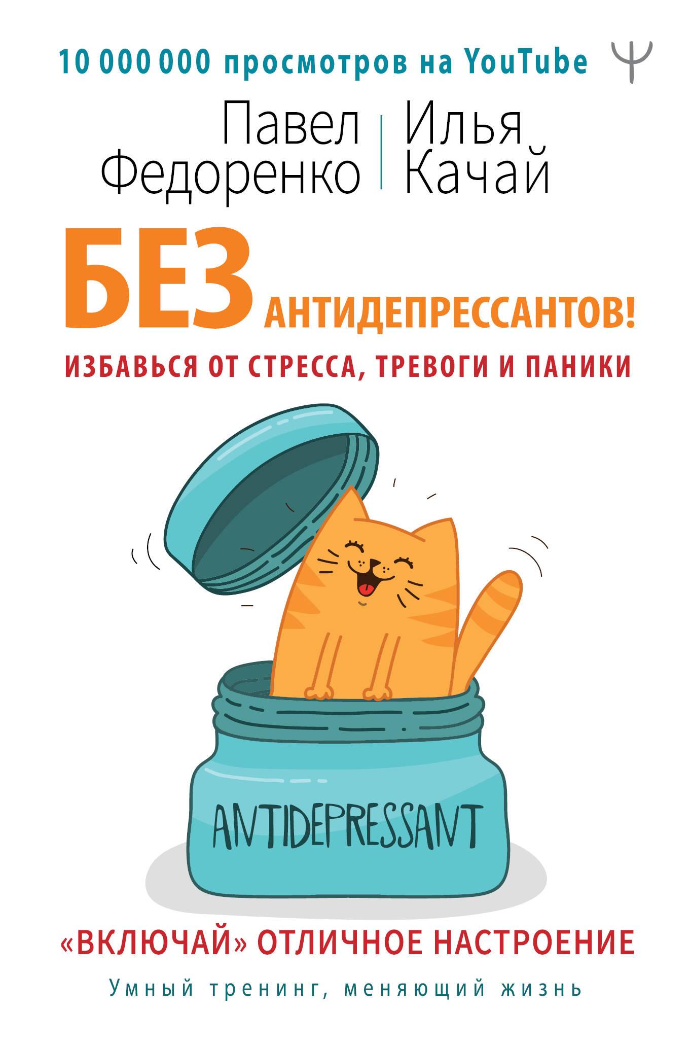 Без антидепрессантов! Избавься от стресса, тревоги и паники. ?Включай? отли