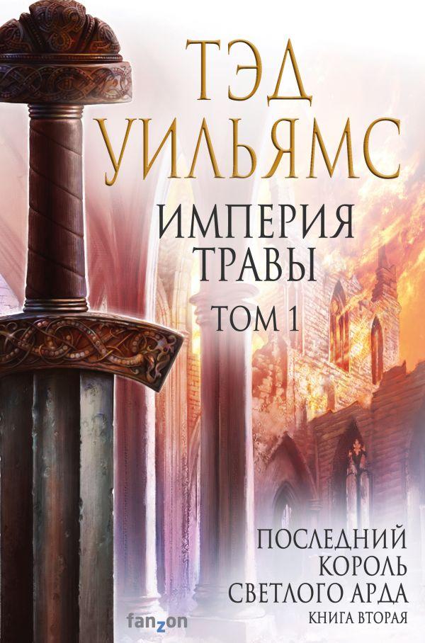 Империя травы: Том 1 (Последний король Светлого Арда 3)