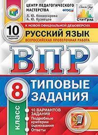 ВПР. Русский язык. 8 кл.: Типовые задания: 10 вариантов заданий ФГОС