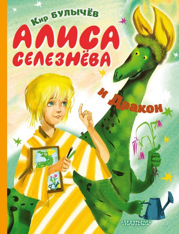 Алиса Селезнева и Дракон