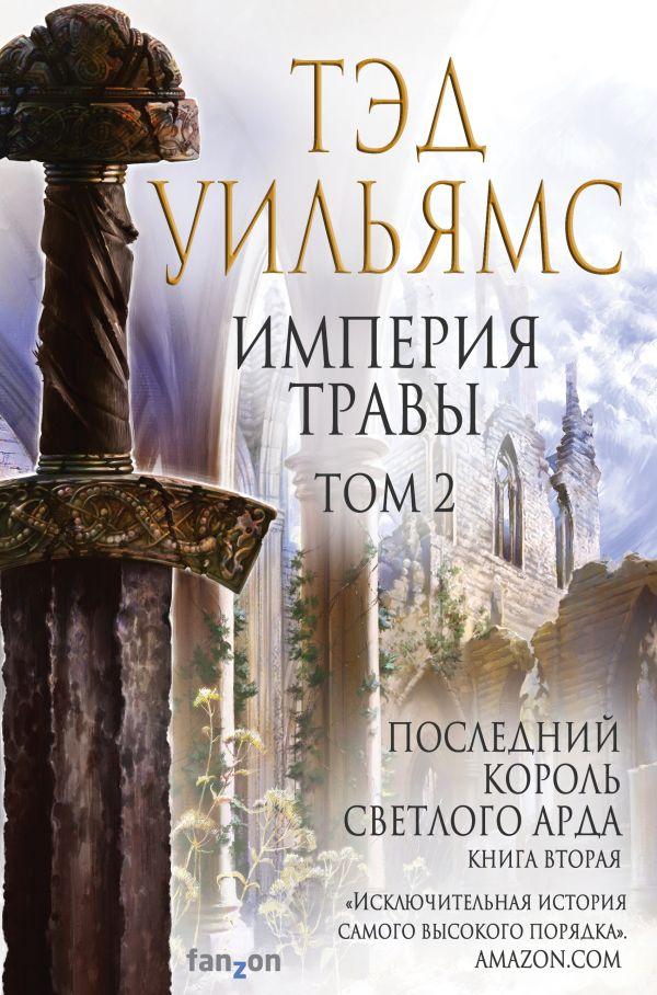 Империя травы: Том 2 (Последний король Светлого Арда 4)
