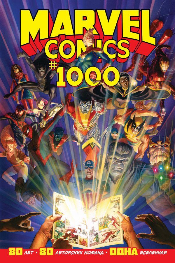 Marvel Comics #1000. Золотая коллекция Marvel