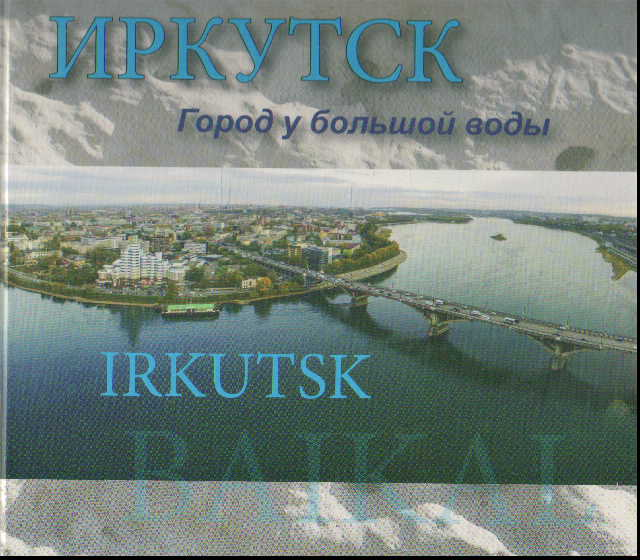 Иркутск. Irkutsk: Город у большой воды