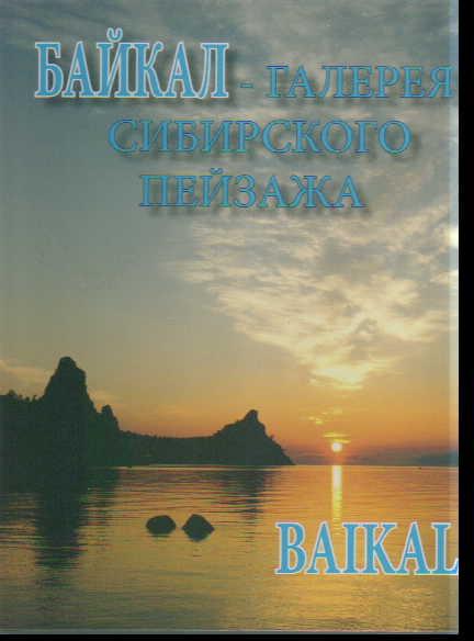 Байкал - галерея сибирского пейзажа