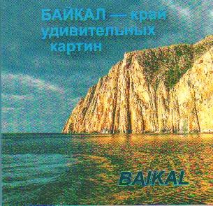 Байкал - край удивительных картин. Baikal
