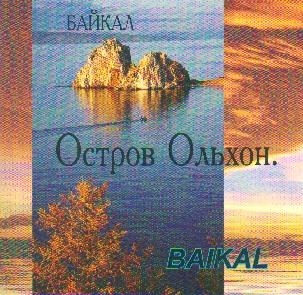 Байкал. Остров Ольхон. Baikal