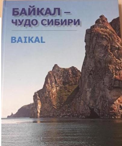 Байкал - чудо Сибири Baikal