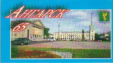 Набор открыток Ангарск 65 (евро, 14 шт.)