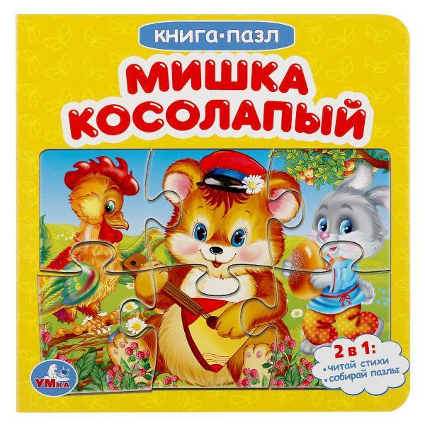 Мишка косолапый. Книга-пазл 2 в 1