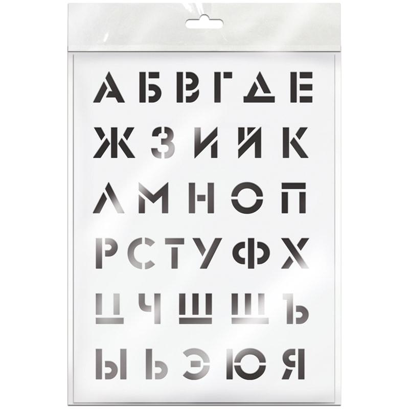 Трафарет гибкий Алфавит Русские буквы 30*40см