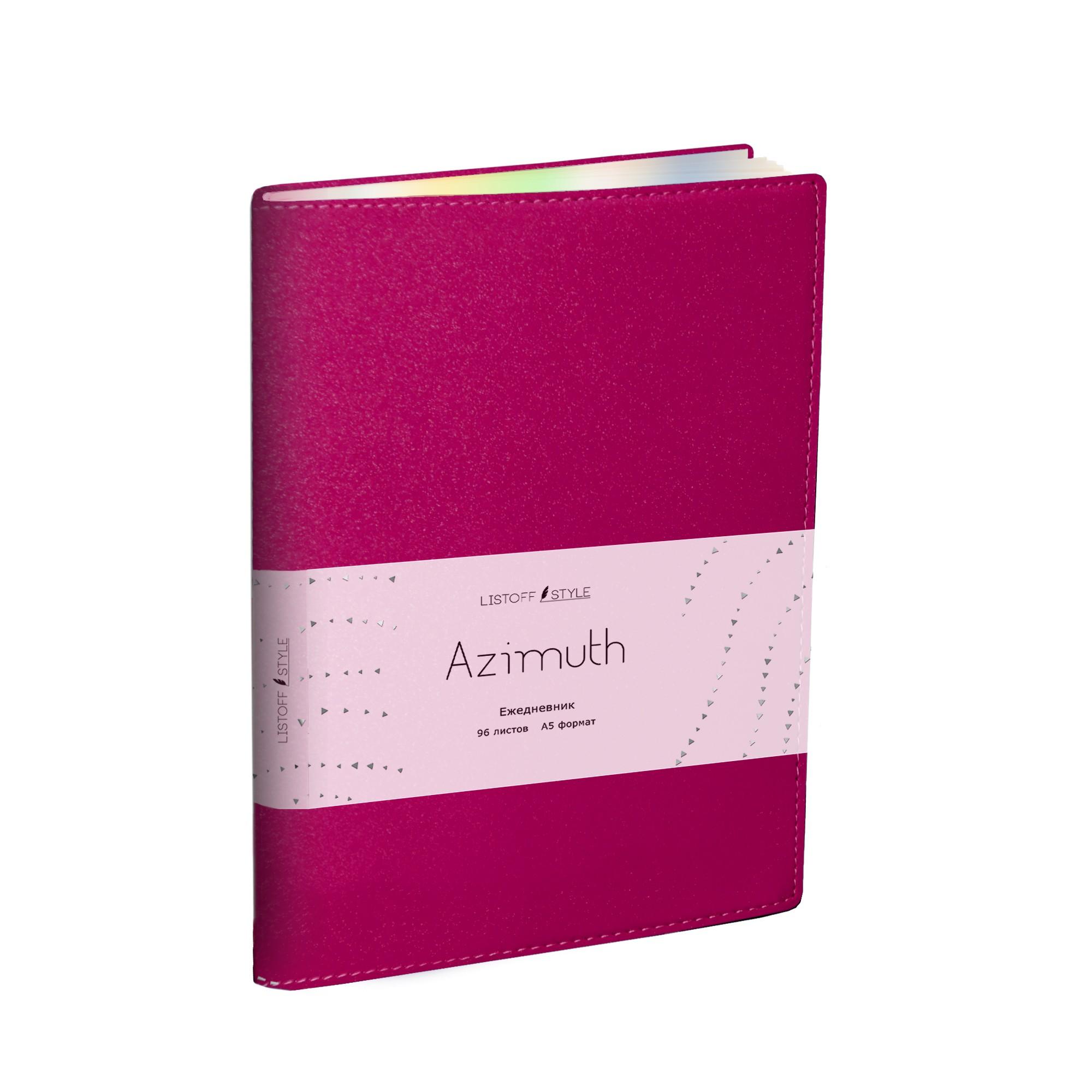 Ежедневник А5 Azimuth. 1 розовый