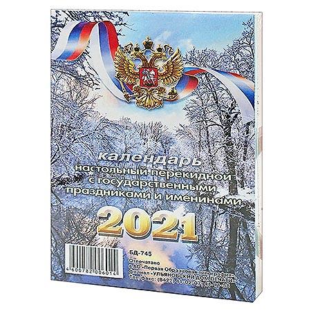 Перекидной календарь 2021г с гос. праздниками и именинами цв блок