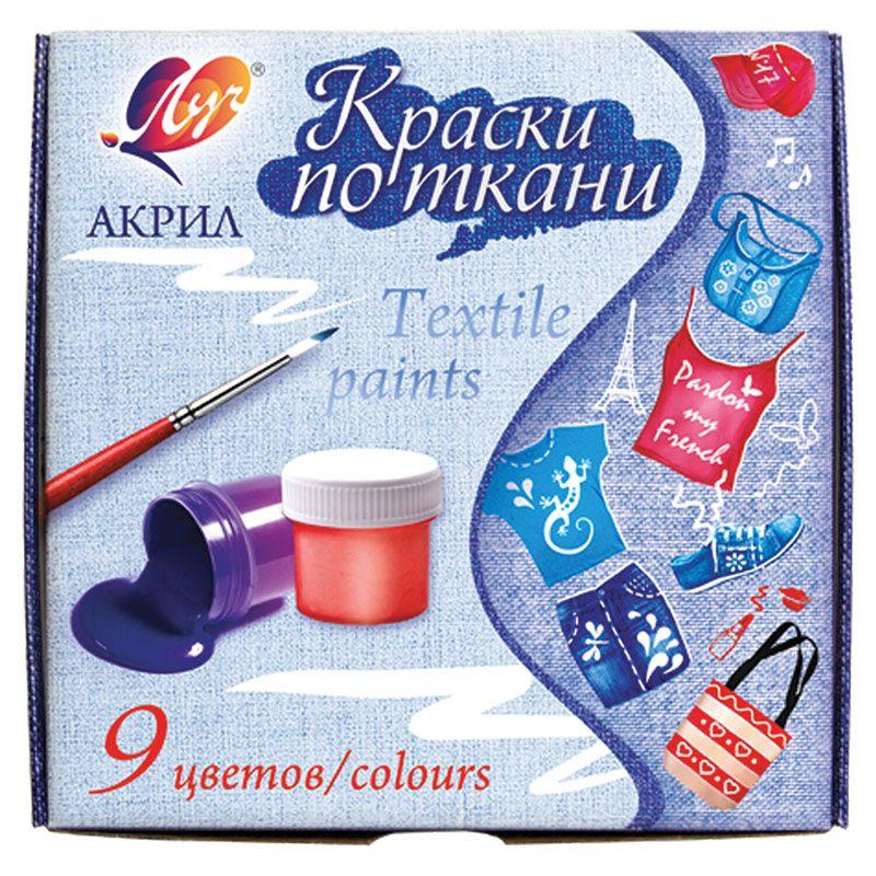 Набор Акриловые краски по ткани 9цв 15мл