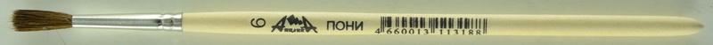Распродажа Кисть пони № 6 круглая (Киров)