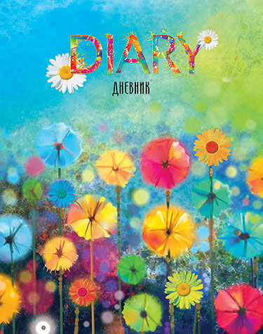 Дневник ст кл Цветочная поляна