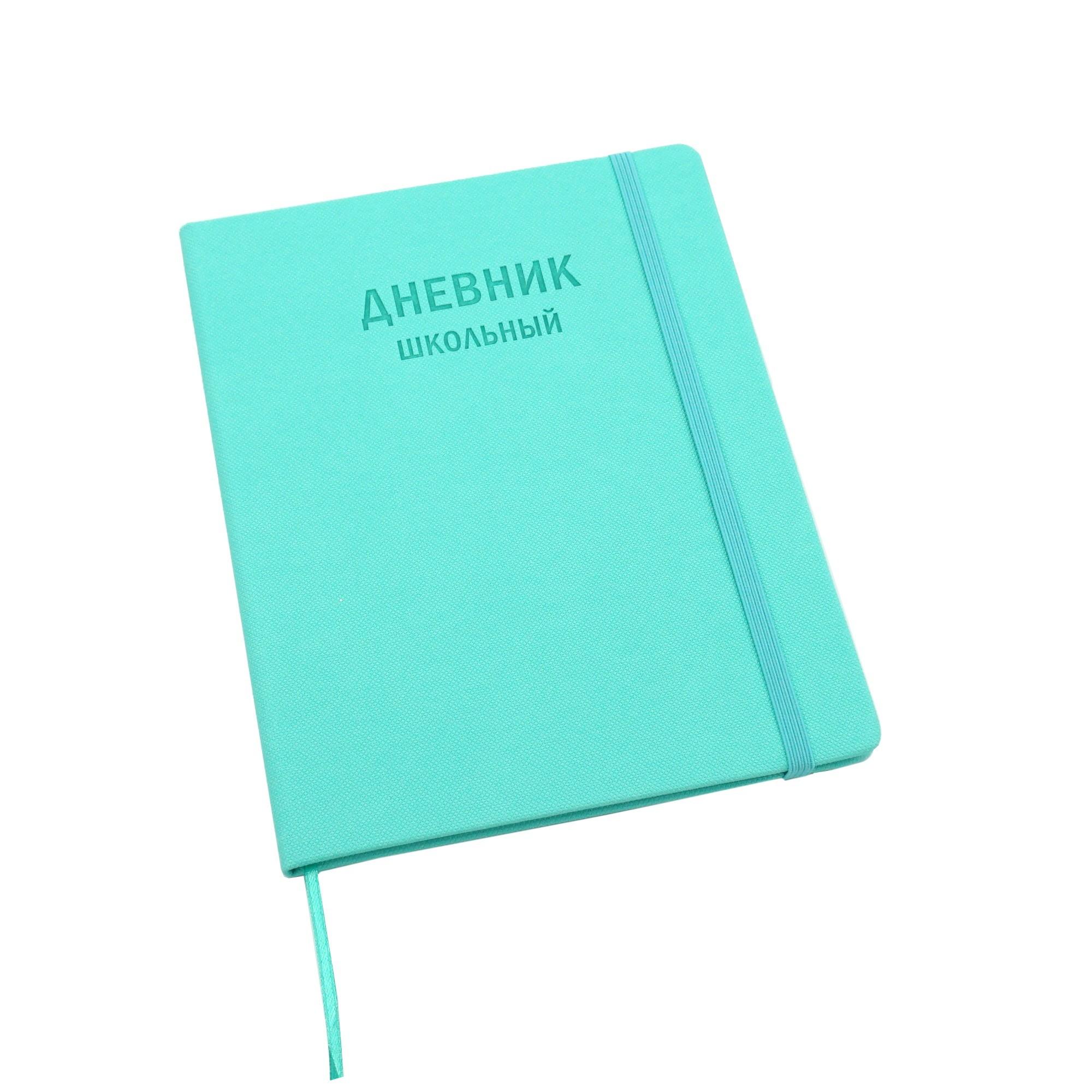 Дневник ст кл Texture Мятный