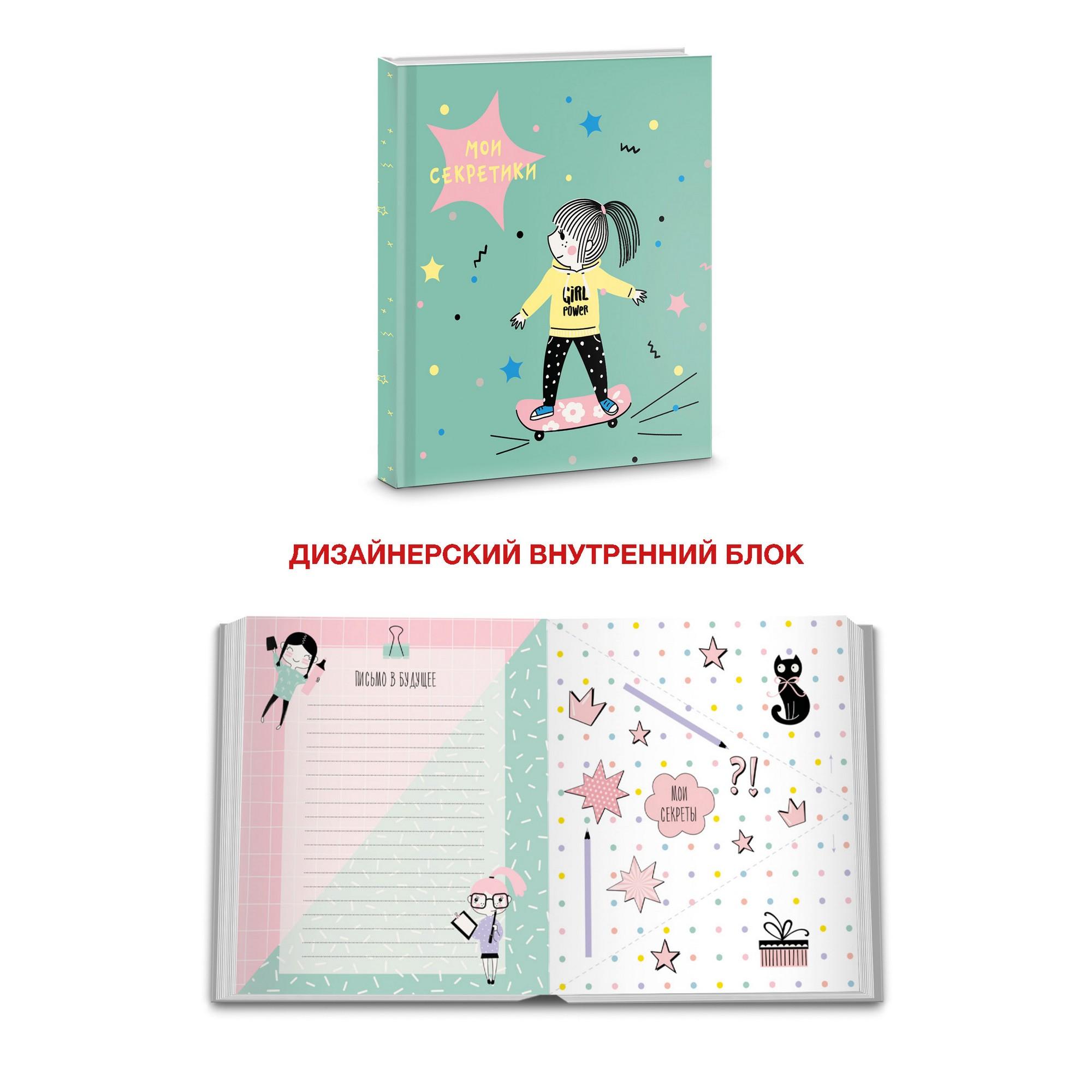 Записная книжка д/девочек А6+ Мои секретики. Дизайн 3