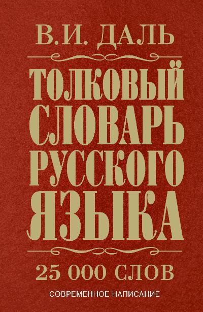 Толковый словарь русского языка: Современное написание
