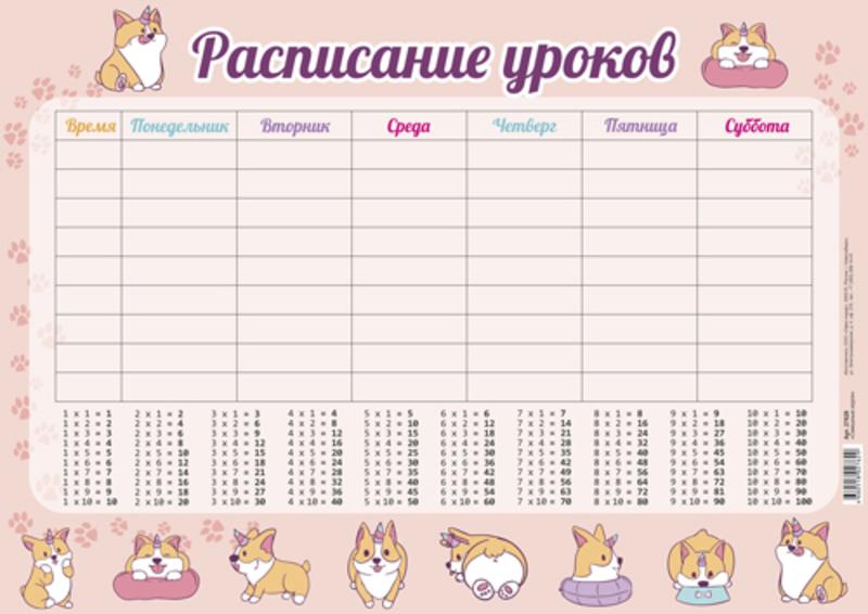 Расписание уроков А4 Смешные корги