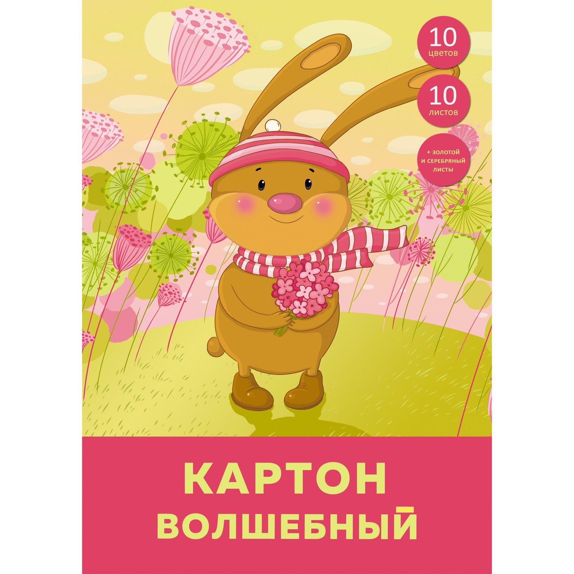 Распродажа Картон цветной А4 10л 10цв Романтичный зайка