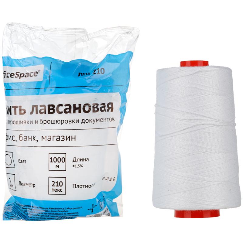 Нитки лавсановые для прошивки документов белые d-1мм 1000м