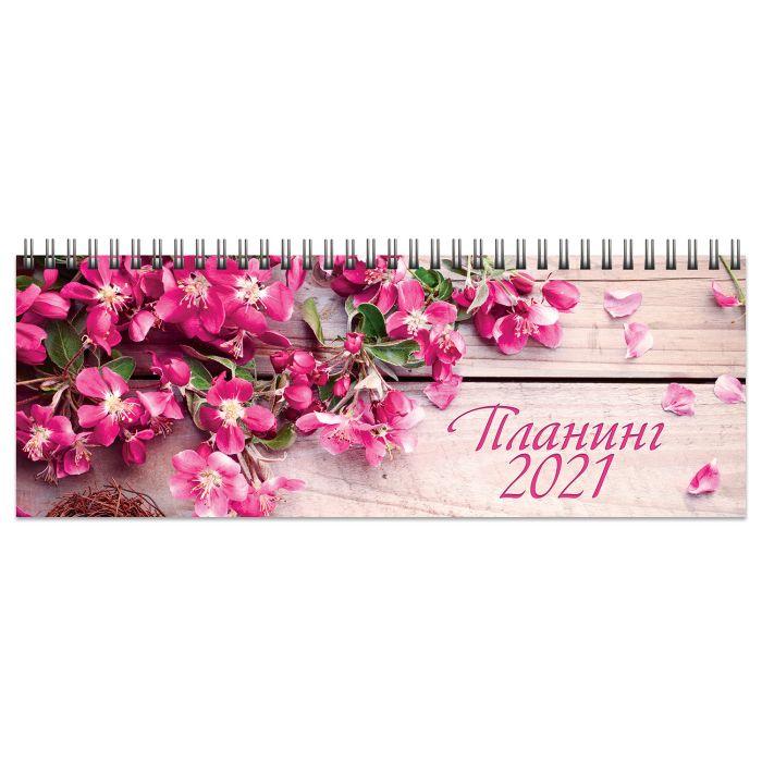 Планинг 2021г спир Романтика
