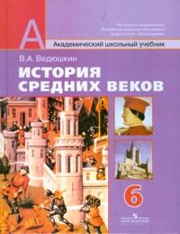 История Средних веков. 6 кл.: Учебник /+629806/