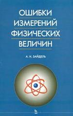 Ошибки измерений физических величин: Учеб. пособие