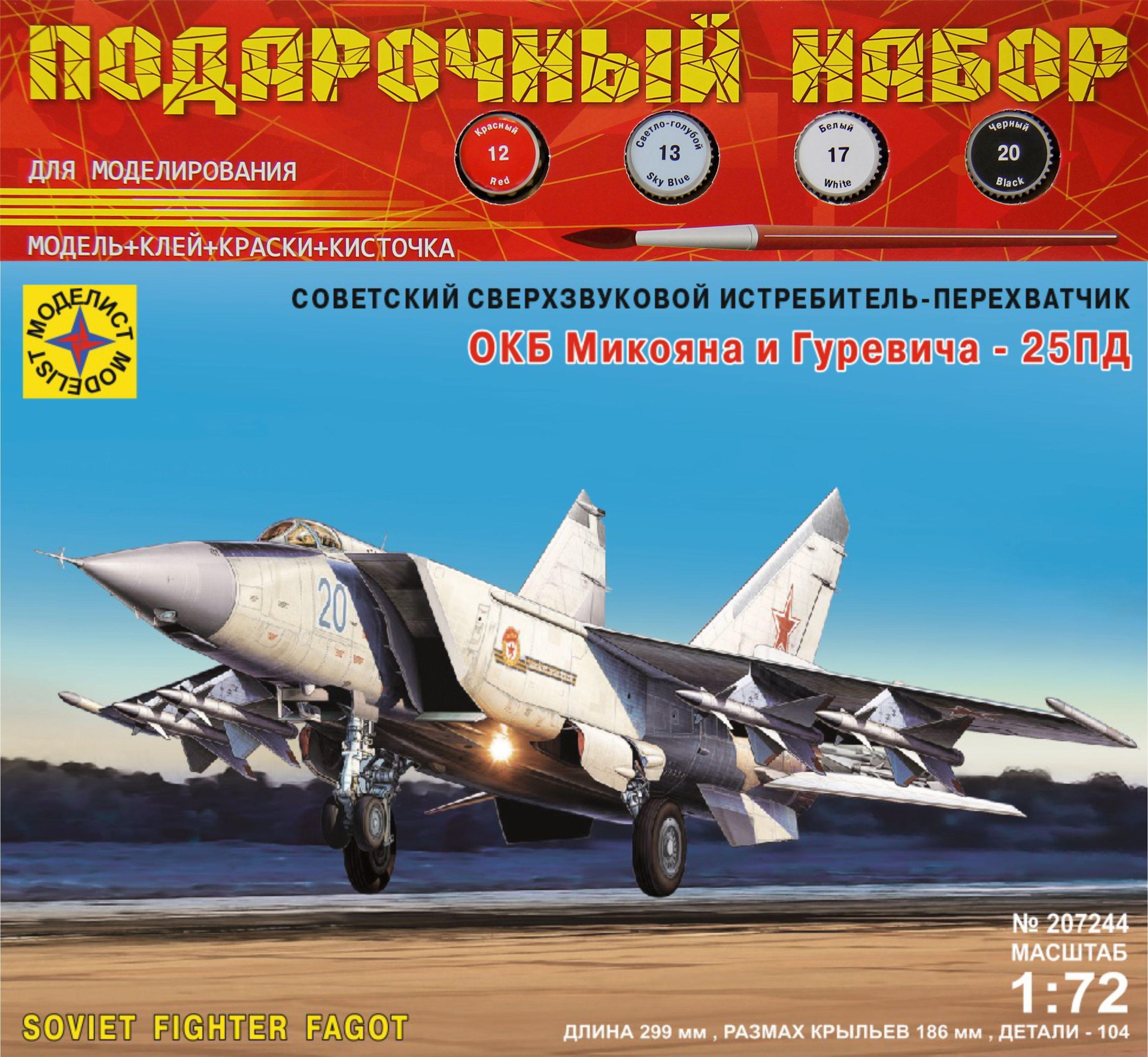 Сборная модель Советский сверхзвуковой истребитель-перехватчик ОКБ Микояна и Гуревича - 25ПД 1:72